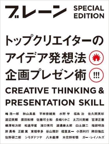 トップクリエイターのアイデア発想法  企画プレゼン術