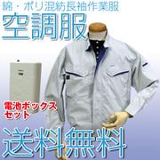 空調服 電池 ワイド
