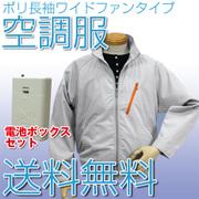 空調服 ポリ長袖 ブルゾン