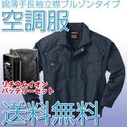 空調服 長袖 ブルゾンタイプ