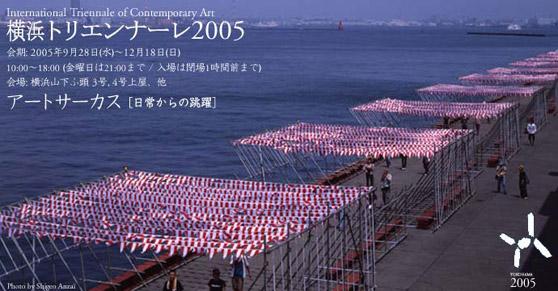 横浜トリエンナーレ2005