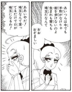 翔んで埼玉