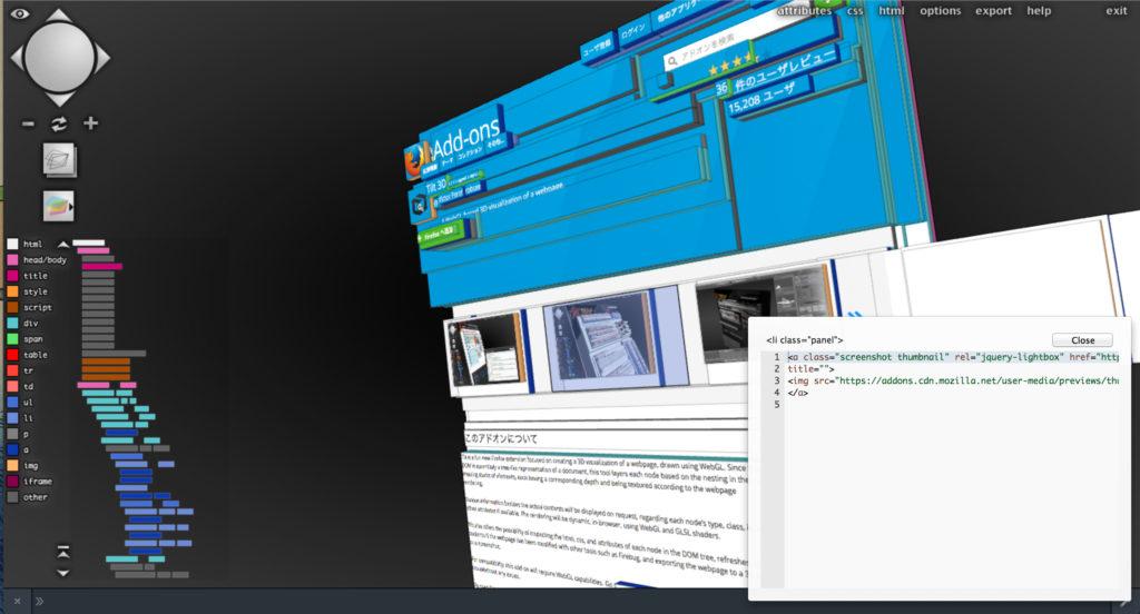 Firefox ブラウザー 3D