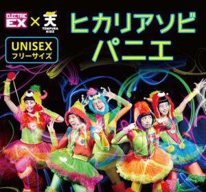 4560320862673_mix-pink