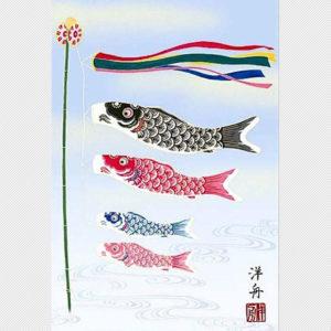 掛け軸 鯉のぼり こどもの日
