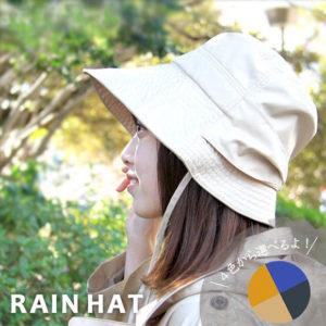 レイングッズ 雨 帽子