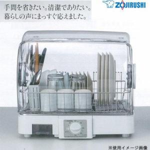 一家に一台、象印の食器乾燥機