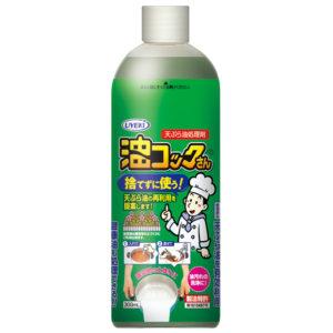 天ぷら油、健康油の処理をする洗剤