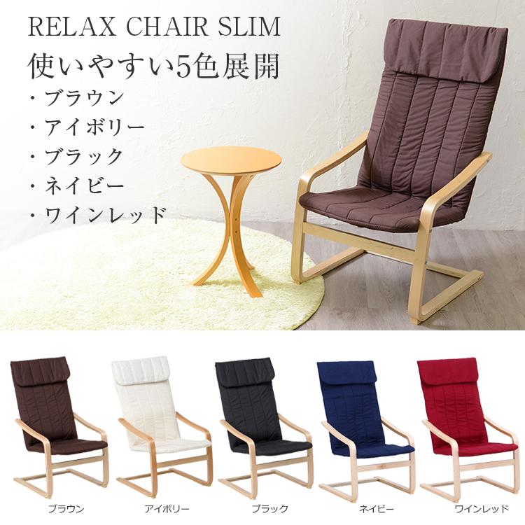 ゆったりくつろげる椅子