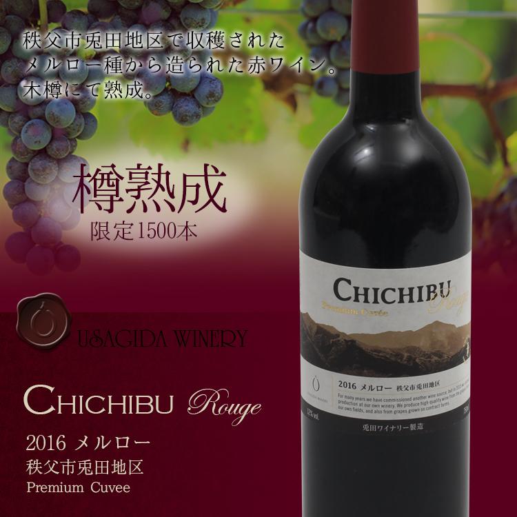埼玉の樽熟成 赤ワイン