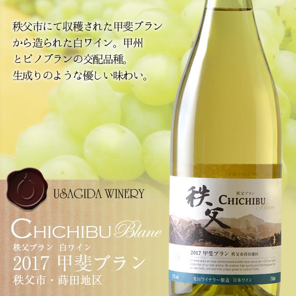 秩父ブランの白ワイン