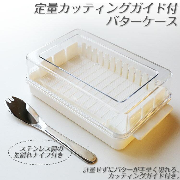 バターカッターのケース