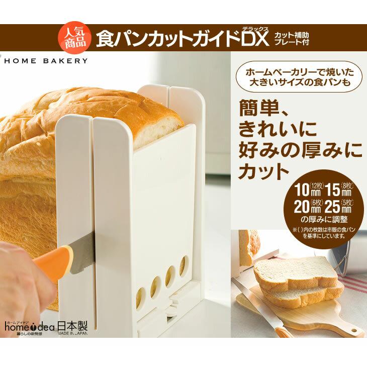 食パンを綺麗にカットする