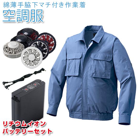 綿薄手脇下マチ付き空調服【KU91900】