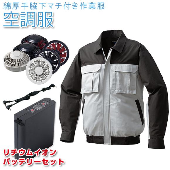 綿厚手脇下マチ付き空調服 シルバー×ダークグレー【KU91920】