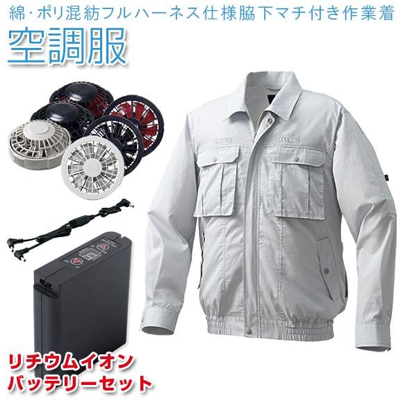 綿・ポリ混紡フルハーネス仕様脇下マチ付き空調服【KU91930】