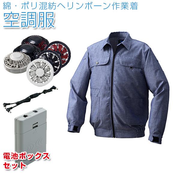 綿・ポリ混紡ヘリンボーン空調服【KU91950】