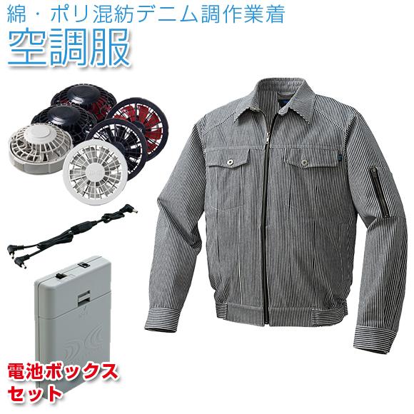 綿・ポリ混紡デニム調空調服【KU91960】