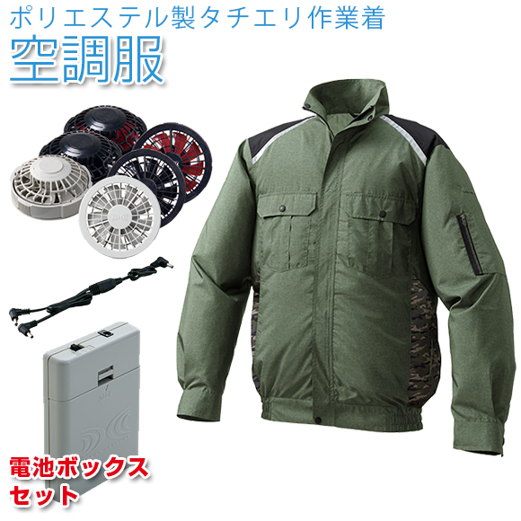ポリエステル製タチエリ空調服【KU91820】