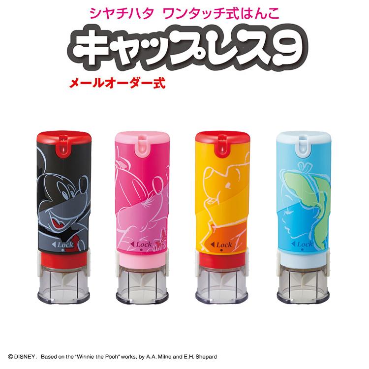 【シャチハタ】キャップレス9(メールオーダー式)