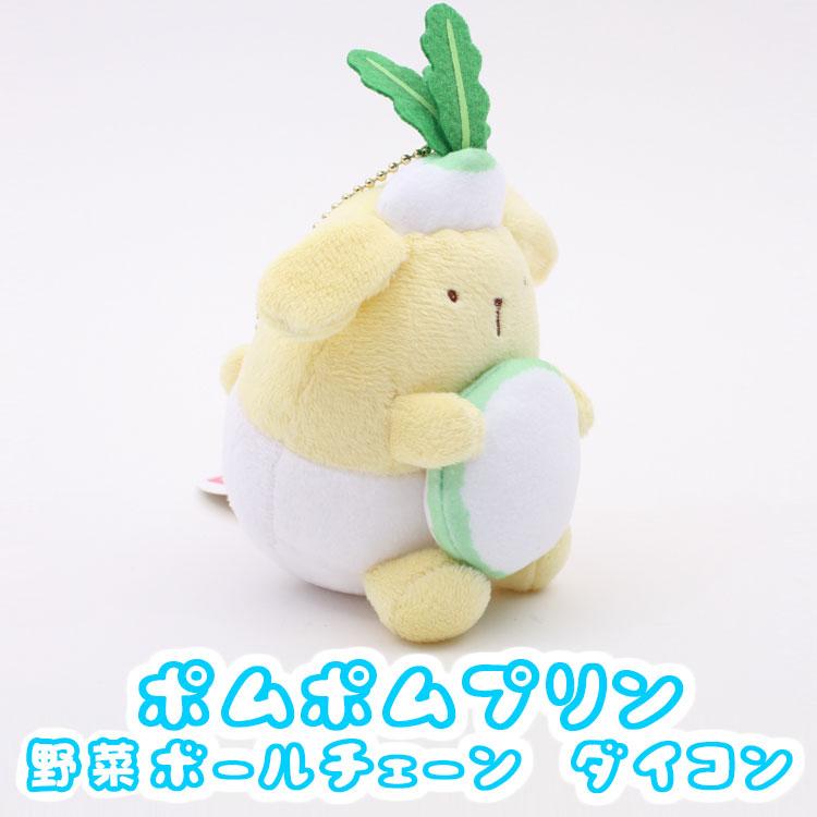 ポムポムプリン野菜ボールチェーン ダイコン