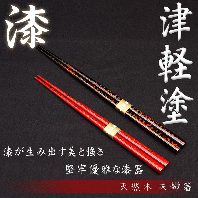 【夫婦箸】津軽塗 木製 唐塗 呂赤