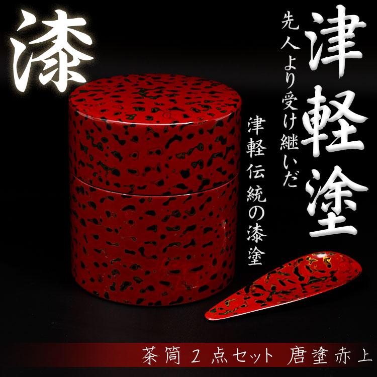 【津軽塗 唐塗】茶筒2点セット 唐塗赤上