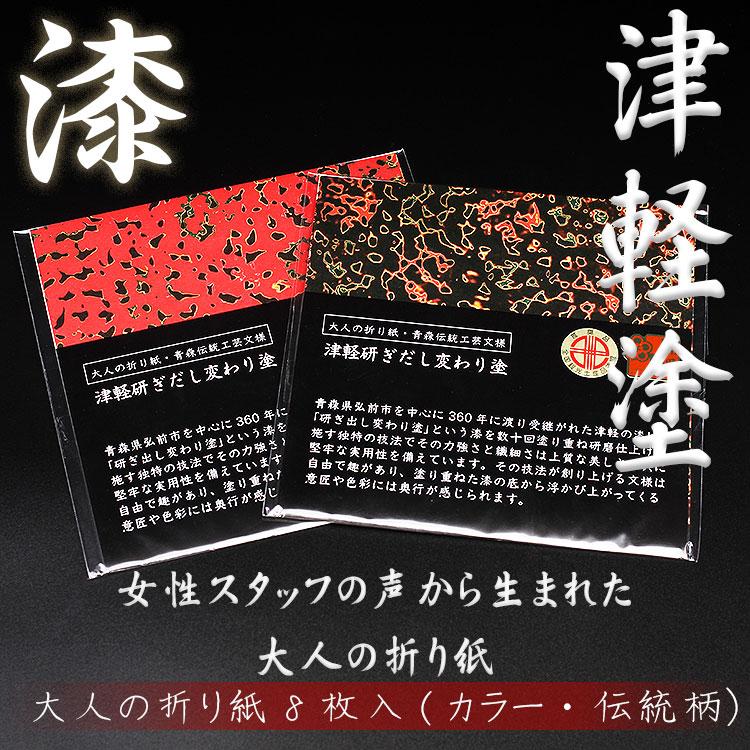【津軽塗風】大人の折り紙 8枚入
