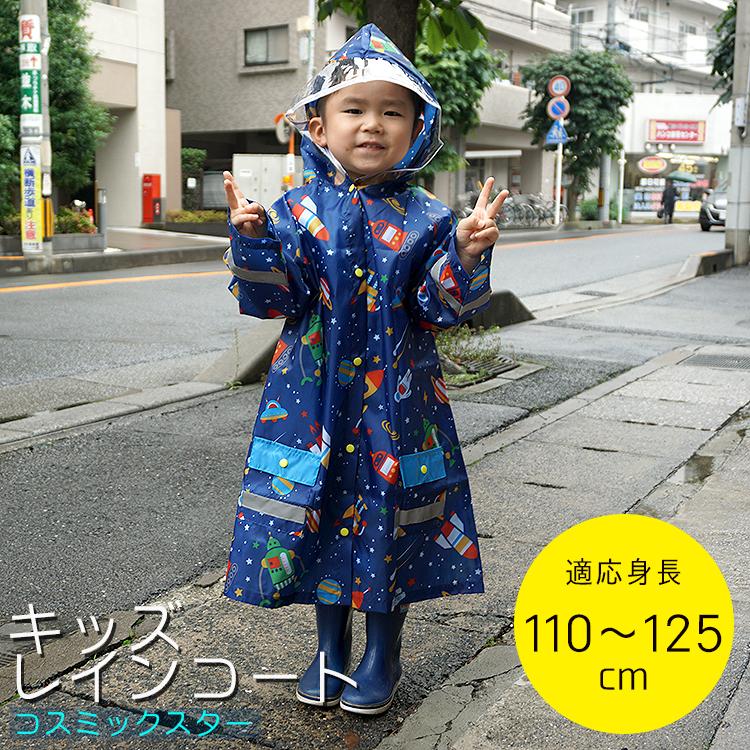 レインコート 【コスミックスター】