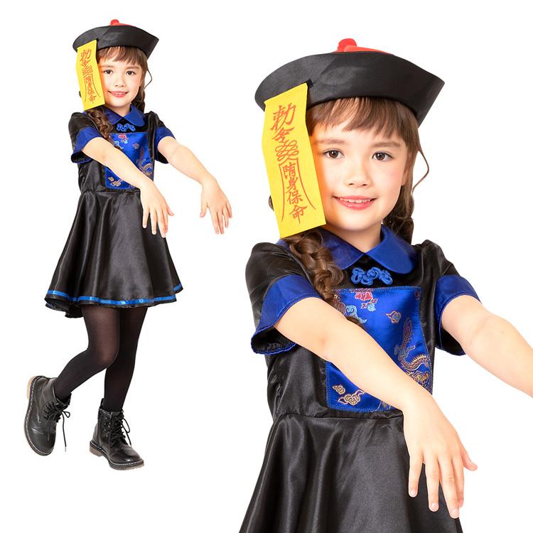 女の子用のキョンシーの衣装