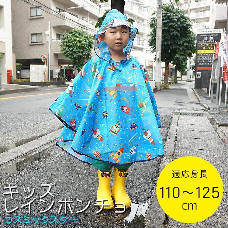 レインポンチョ 【コスミックスター】