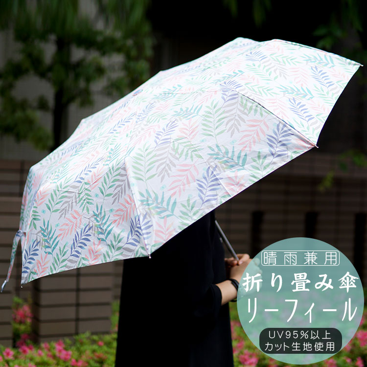 折りたたみ傘(UV加工仕様)【リーフィール】