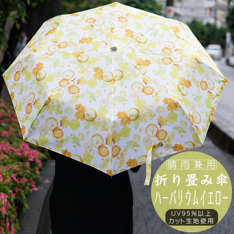 折りたたみ傘(UV加工仕様)【ハーバリウムイエロー】
