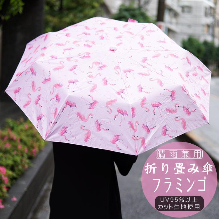 折りたたみ傘(UV加工仕様)【フラミンゴ】