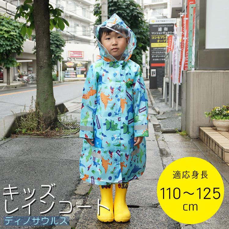 レインコート 【ディノサウルス】