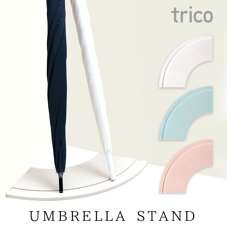 trico インテリア【珪藻土 傘立て】
