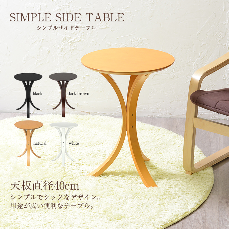 シンプル サイドテーブル